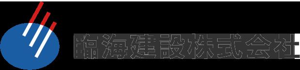 臨海建設株式会社