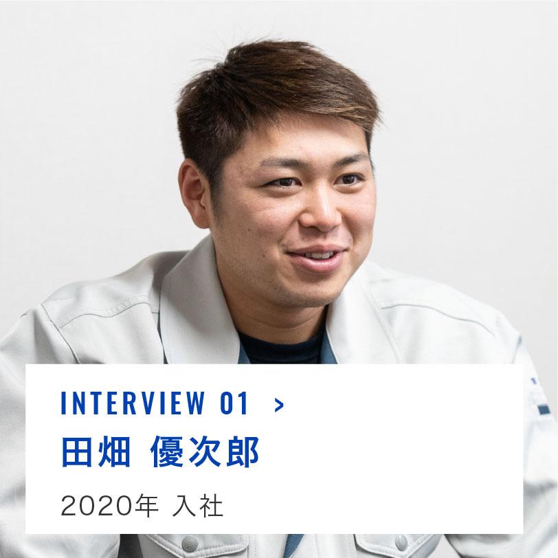 INTERVIEW 01 松浦 龍輝 2016年 入社